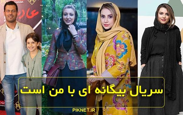 اسامی بازیگران سریال بیگانه ای با من است + خلاصه داستان