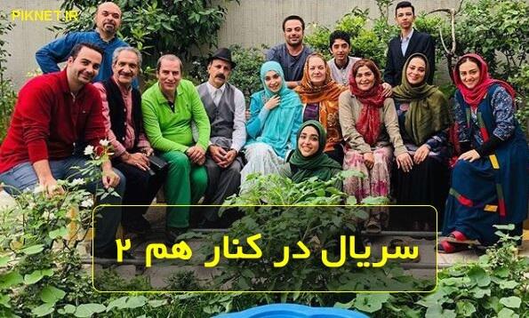 اسامی بازیگران سریال در کنار هم ۲ + خلاصه داستان