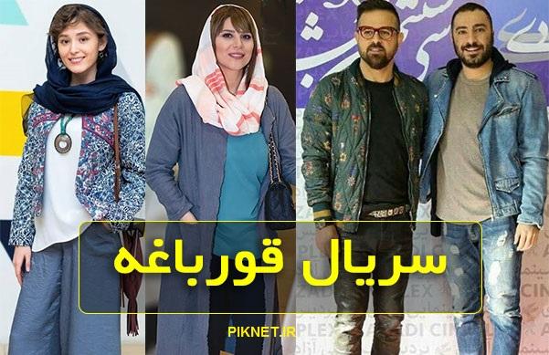 سریال قورباغه | خلاصه داستان و بازیگران سریال قورباغه و زمان پخش