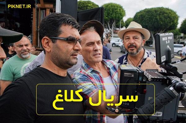 سریال کلاغ | خلاصه داستان و بازیگران سریال کلاغ + زمان پخش