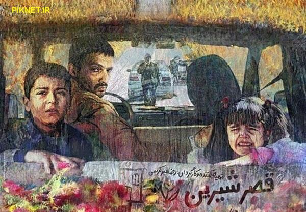 اسامی بازیگران فیلم قصر شیرین + خلاصه داستان و تیزر فیلم قصر شیرین