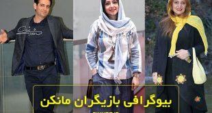 اسامی بازیگران سریال مانکن | بیوگرافی بازیگران سریال مانکن سهیلی زاده + عکس