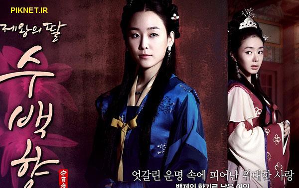 زمان و ساعت پخش تکرار سریال دختر امپراطور از شبکه تماشا