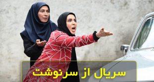 سریال از سرنوشت | خلاصه داستان و بازیگران سریال از سرنوشت + زمان پخش