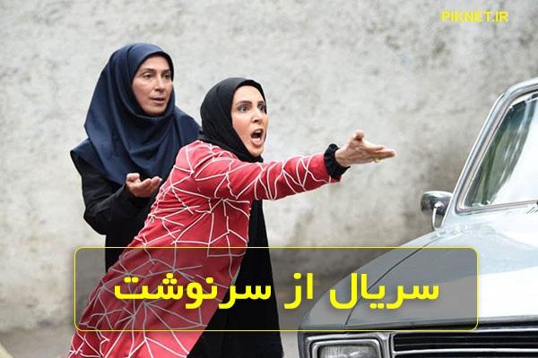 اسامی بازیگران سریال از سرنوشت + خلاصه داستان و عکس