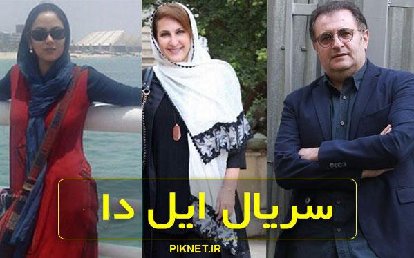سریال ایل دا : بازیگران و خلاصه داستان سریال ایل دا + عکس