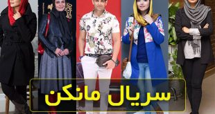 سریال مانکن | خلاصه داستان و بازیگران سریال مانکن