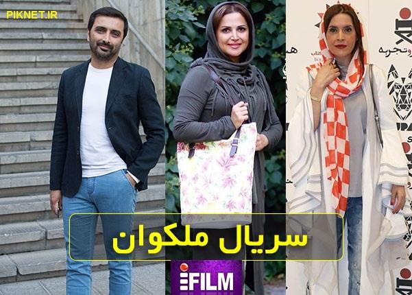سریال ملکوان | بازیگران و خلاصه داستان سریال ملکوان + زمان پخش
