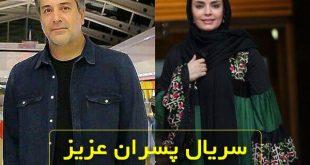 سریال پسران عزیز | خلاصه داستان و بازیگران سریال پسران عزیز + زمان پخش