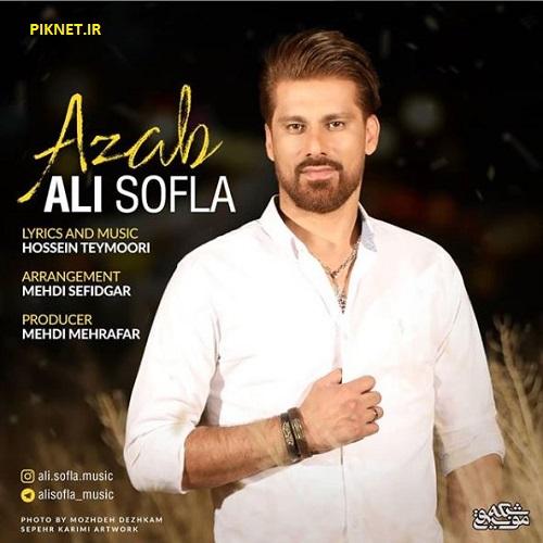آهنگ عذاب از علی سفلی