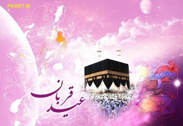 عید قربان سال ۹۸ چه روزی است + سنت پیامبر (ص) در عید قربان
