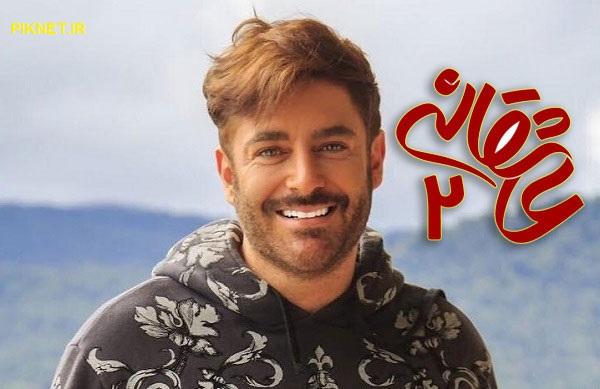 محمدرضا گلزار در سریال «عاشقانه ۲»