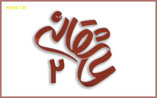 سریال «عاشقانه ۲» در پاییز کلید می خورد