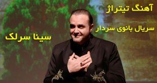 دانلود آهنگ تیتراژ سریال بانوی سردار از سینا سرلک