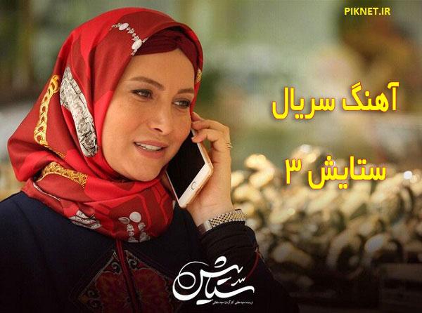 دانلود آهنگ تیتراژ سریال ستایش 3 از شهاب مظفری و آرش کمانگری