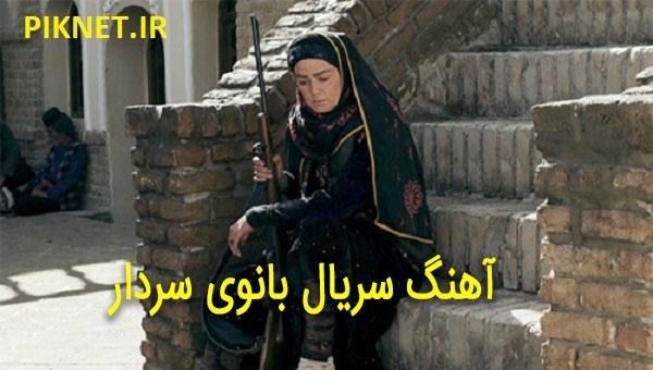 دانلود آهنگ تیتراژ سریال بانوی سردار از کوروش اسدپور