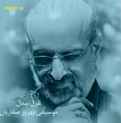 آهنگ غزل بیدل از محمد اصفهانی