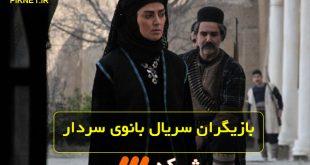 اسامی بازیگران سریال بانوی سردار + خلاصه داستان سریال بانوی سردار