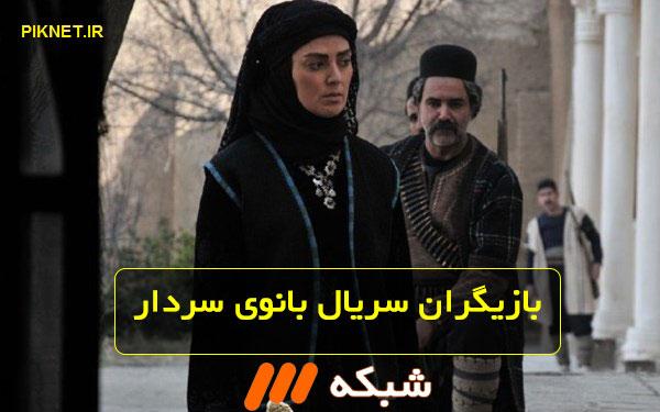 اسامی بازیگران سریال بانوی سردار + خلاصه داستان و تصاویر