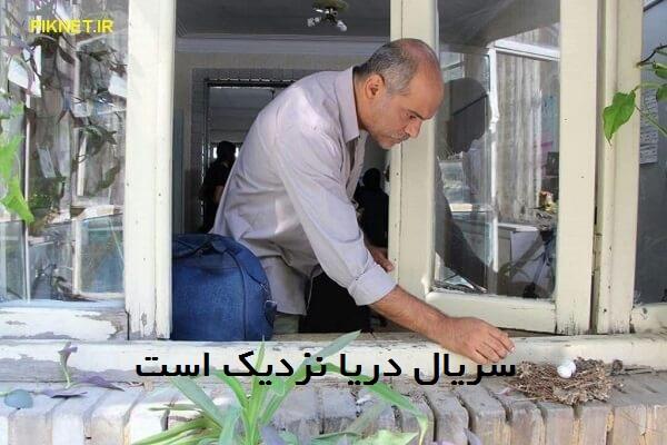 اسامی بازیگران سریال دریا نزدیک است + خلاصه داستان