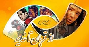 جشن سینمایی قربان تا غدیر در شبکه نمایش سیما