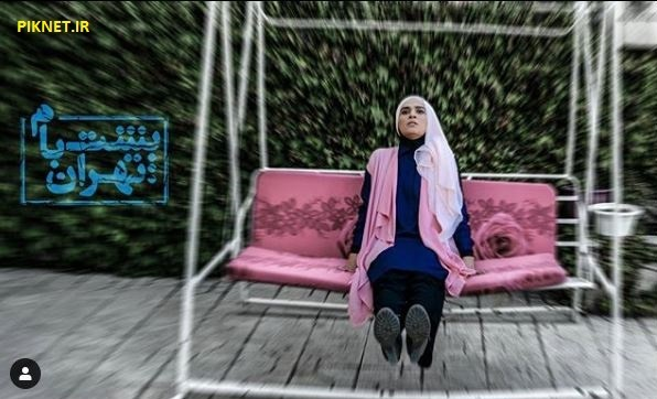 زمان و ساعت پخش تکرار سریال پشت بام تهران از شبکه تماشا