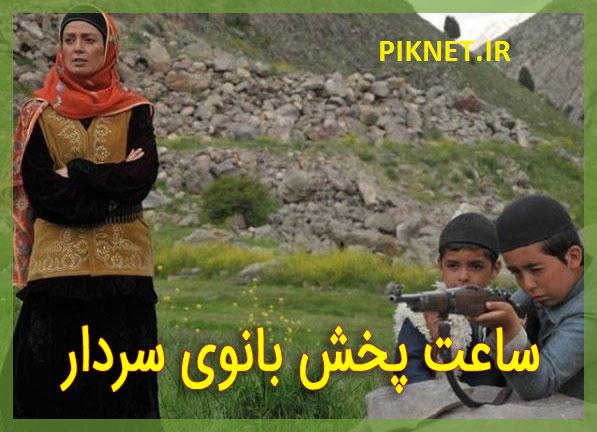 ساعت پخش و تکرار سریال بانوی سردار + بازیگران و خلاصه داستان