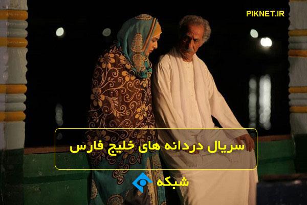 بازیگران و خلاصه داستان سریال دردانه های خلیج فارس + زمان پخش