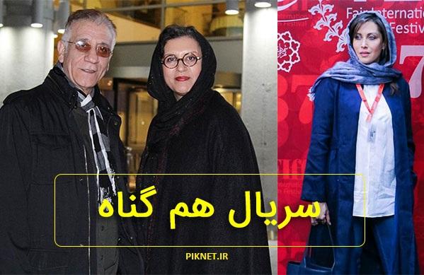 سریال هم گناه مصطفی کیایی + بازیگران سریال هم گناه و خلاصه داستان
