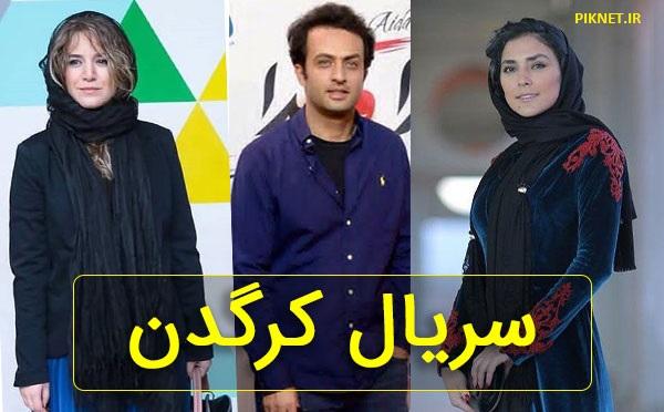 سریال کرگدن ، بازیگران و خلاصه داستان سریال کرگدن + عکس