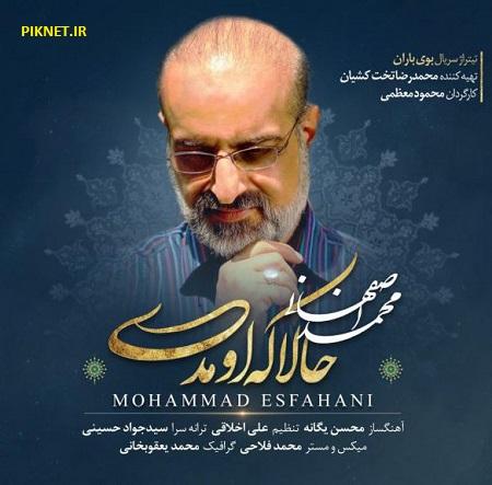 آهنگ تیتراژ پایانی سریال بوی باران از محمد اصفهانی