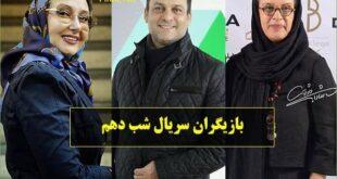 اسامی بازیگران سریال شب دهم + عکس و بیوگرافی با خلاصه داستان