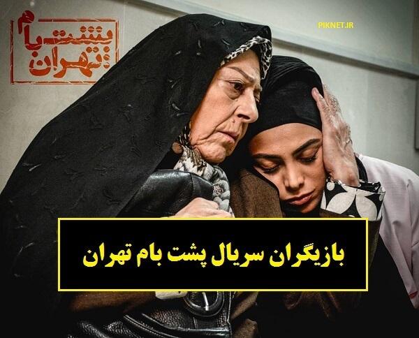 اسامی بازیگران سریال پشت بام تهران + خلاصه داستان