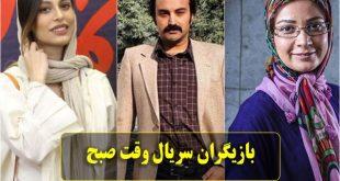 اسامی بازیگران سریال وقت صبح + خلاصه داستان و تیزر