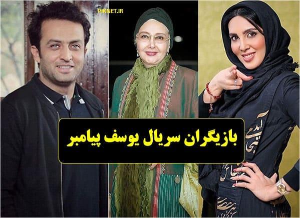 اسامی بازیگران سریال یوسف پیامبر + عکس و خلاصه داستان