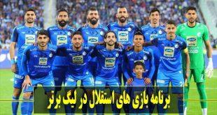 برنامه بازی های استقلال تهران در لیک برتر (دوره نوزدهم 98-99)