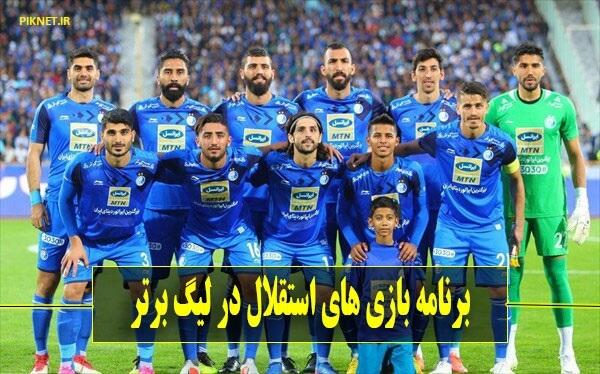 برنامه بازی های استقلال تهران در لیگ برتر (دوره نوزدهم 98-99)