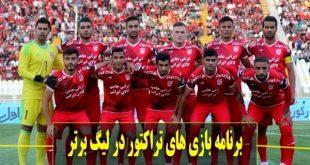 برنامه بازی های تراکتورسازی تبریز در لیگ برتر (دوره نوزدهم 98-99)
