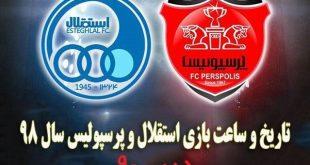 تاریخ و ساعت بازی استقلال و پرسپولیس تهران در دربی 90 - سال 98-99