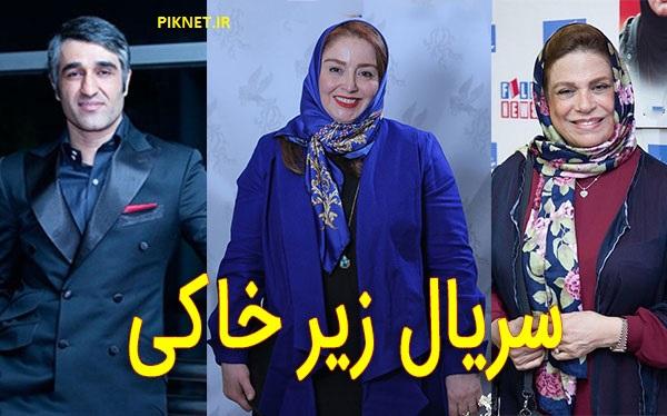 بازیگران و خلاصه داستان سریال زیرخاکی + عکس