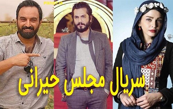 بیوگرافی بازیگران سریال مجلس حیرانی + عکس، خلاصه داستان سریال مجلس حیرانی