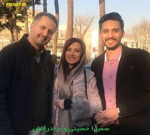 سمیرا حسینی و برادرش