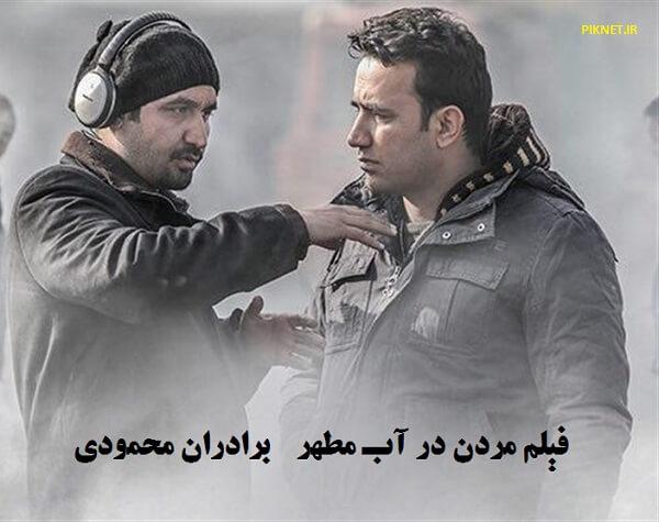 فیلم مردن در آب مطهر برادران محمودی