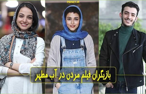 اسامی بازیگران فیلم مردن در آب مطهر + خلاصه داستان