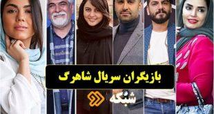 بیوگرافی بازیگران سریال شاهرگ + عکس های همسرانشان و اسامی کامل