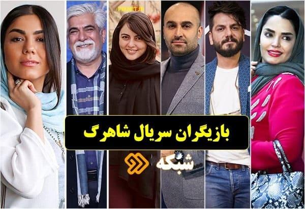 اسامی بازیگران سریال شاهرگ + عکس و بیوگرافی به همراه خلاصه داستان