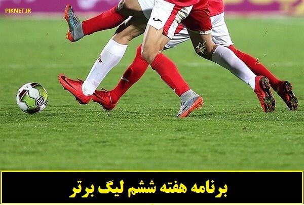 برنامه بازی های هفته ششم لیگ برتر فوتبال ایران دوره نوزدهم
