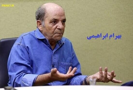بیوگرافی بهرام ابراهیمی