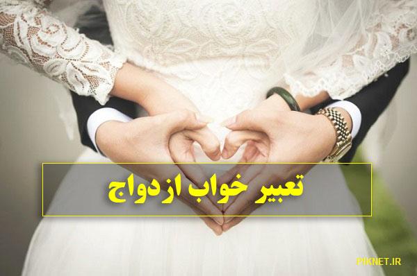 تعبیر خواب ازدواج | ازدواج کردن در خواب چه معنایی دارد؟