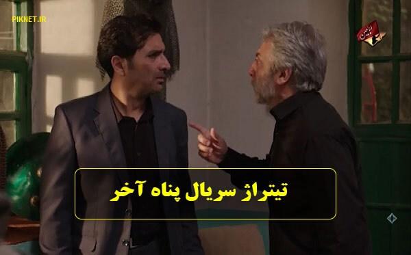 دانلود آهنگ تیتراژ سریال پناه آخر از محمد معتمدی
